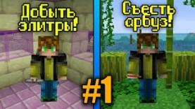 10 ЧЕЛЛЕНДЖЕЙ ЗА 150 МИНУТ! (№ 1) МАЙНКРАФТ