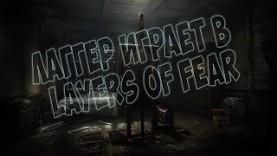 ПРОХОДИМ LAYERS OF FEAR