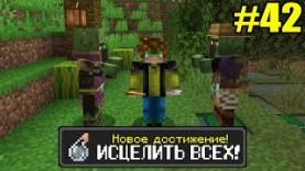 МАЙНКРАФТ ХАРДКОР, НО С ТЫСЯЧЕЙ ДОСТИЖЕНИЙ! (№ 42) HARDCORE WITH 1000 ADVANCEMENTS ЛОЛОТРЕК