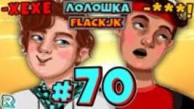 БЕДА НЕ ПРИХОДИТ ОДНА + FLACKJK • РАНДОМНЫЕ ПРИКЛЮЧЕНИЯ № 70