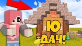 10 ЛУЧШИХ ДАЧ В МАЙНКРАФТ! ПОИСК КНОПКИ НА ДАЧЕ