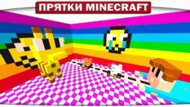 ДРУГ ЖИРАФ – ПРЯТКИ МАЙНКРАФТ № 143