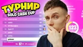 ИГРАЮ ТУРНИР SOLO CASH CUP