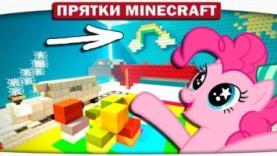 Прятки с поняшками 92 – Радуга (My Little Pony Minecraft)