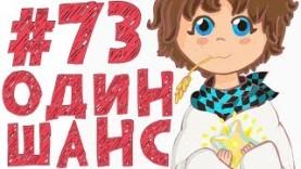 LP КРОВАВАЯ ИСТОРИЯ № 73 ШАНС ВЫЖИТЬ!