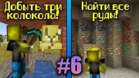 10 ЧЕЛЛЕНДЖЕЙ ЗА 150 МИНУТ! (№ 6) МАЙНКРАФТ