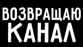 ПОСЛЕДНИЙ ШАНС.