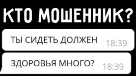 ВСЯ ПРАВДА.
