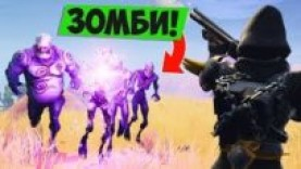 *ЗОМБИ* В FORTNITE ХЭЛЛОУИН 2018!