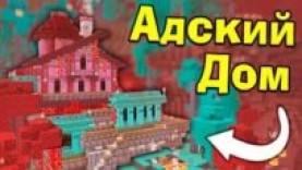 ДОМ В АДУ! НОВЫЙ БИОМ! МАЙНКРАФТ 1.16 ПОСТРОЙКА