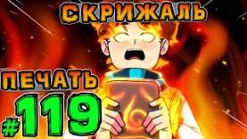 LP. НОВОЕПОКОЛЕНИЕ № 119 ПЯТЬ ФРАГМЕНТОВ • МАЙНКРАФТ