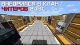 ВНЕДРИЛСЯ В КЛАН ЧИТЕРОВ НА АНАРХИИ… № 5