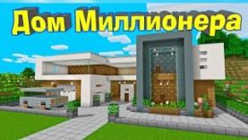 МОДЕРН ДОМ МИЛЛИОНЕРА В МАЙНКРАФТ! – ПОСТРОЙКА