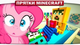 Прятки с поняшками 94 – Сходка ютуберов (My Little Pony Minecraft)
