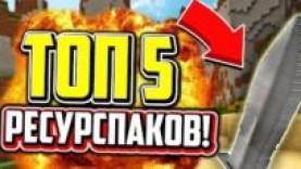 ТОП 5 ПОПУЛЯРНЫХ РЕСУРСПАКОВ 2019 – МАЙНКРАФТ СКАЙ ВАРС