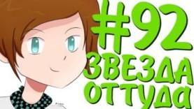 Lp Дюжина Приключений #92 КОСМИЧЕСКАЯ МАГИЯ!