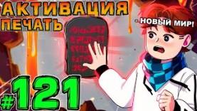 LP. НОВОЕПОКОЛЕНИЕ № 121 ПЕЧАТЬ СВЕТА • МАЙНКРАФТ