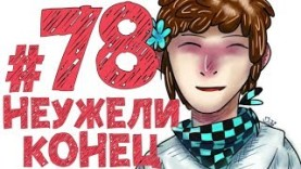 LP КРОВАВАЯ ИСТОРИЯ № 78 ФИНАЛЬНЫЙ БОСС