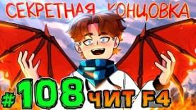 LP. НОВОЕПОКОЛЕНИЕ № 108 СЕКРЕТНАЯ КОНЦОВКА • МАЙНКРАФТ