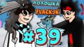 НАСТОЯЩИЙ ВОЛШЕБНИК + FLACKJK• РАНДОМНЫЕ ПРИКЛЮЧЕНИЯ № 39