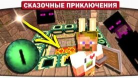 29 Большая охота за ЖЕМЧУГОМ на СТРИМе – Сказочные приключения (Minecraft Let's Play)