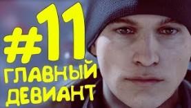 LP. DETROIT: BECOME HUMAN № 11 НОВАЯ СЕМЬЯ!