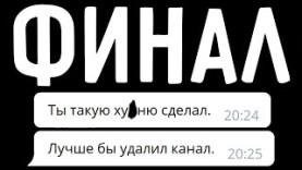 ФИНАЛ.