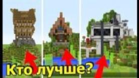 3000 РУБЛЕЙ ЗА ПОСТРОЙКУ В МАЙНКРАФТ БИТВА СТРОИТЕЛЕЙ № 7!