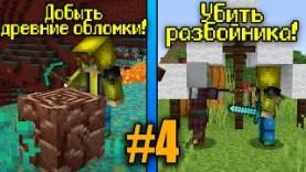 10 ЧЕЛЛЕНДЖЕЙ ЗА 150 МИНУТ! (№ 4) МАЙНКРАФТ