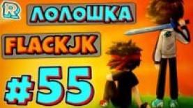 ФРОСТБОЛ ТУТ?! + FLACKJK • РАНДОМНЫЕ ПРИКЛЮЧЕНИЯ № 55