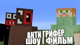 АНТИ-ГРИФЕР ШОУ ФИЛЬМ