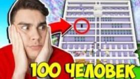 МАЙНКРАФТ НО 100 ЧЕЛОВЕК В САМОМ БОЛЬШОМ ДОМЕ!