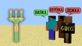 КРОКОДИЛ МАЙНКРАФТ ~ ИЗОБРАЖАЕМ ОСЛОВ, КОЗЛОВ, КОРОВ, БАРАНОВ И ТД