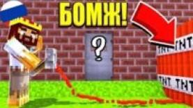 БОМЖУ ПРИШЛОСЬ УСТРОИТЬ САБОТАЖ! ВЫЖИВАНИЕ БОМЖА В РОССИИ № 19! МАЙНКРАФТ