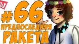 LP. ШЕСТЬ ПОХОЖДЕНИЙ № 66 ФИНАЛЬНАЯ ПЛАНЕТА НЕ ЗА ГОРАМИ