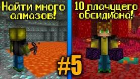 10 ЧЕЛЛЕНДЖЕЙ ЗА 150 МИНУТ! (№ 5) МАЙНКРАФТ