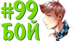 Lp Дюжина Приключений #99 ПРОЩАЙ, КРАЙ